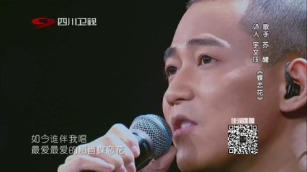 苏醒&宇文珏《蝶恋花》 诗歌之王 160116 介质版