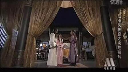 陆小凤传奇之决战前后(SS剪辑)02