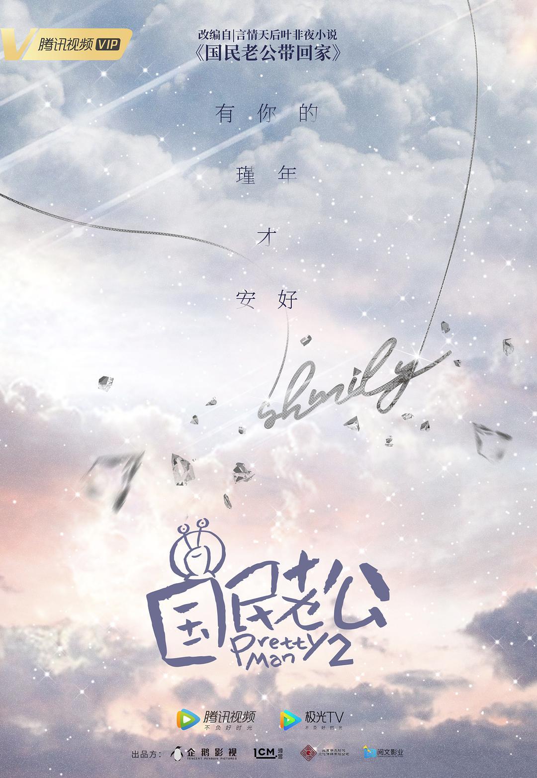 国民老公第2部(国产剧)