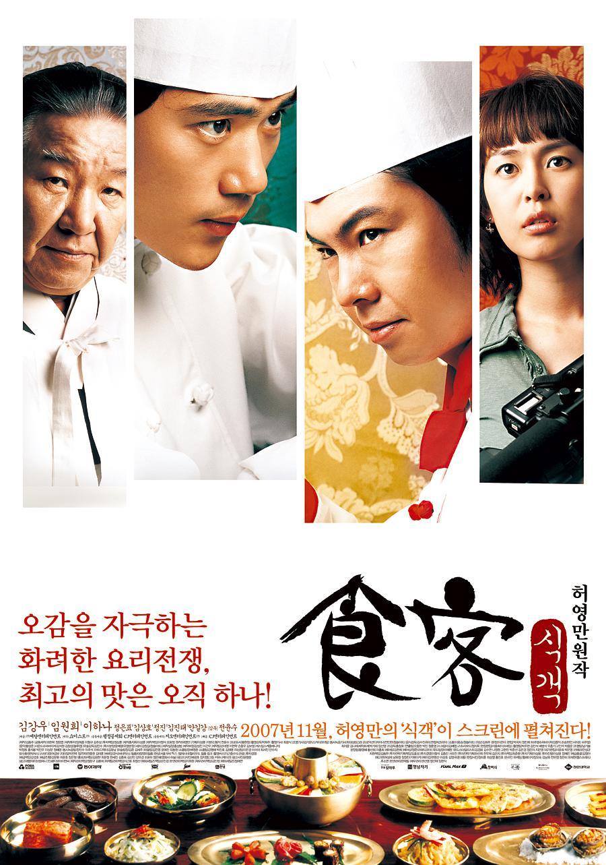 食客1 2007版