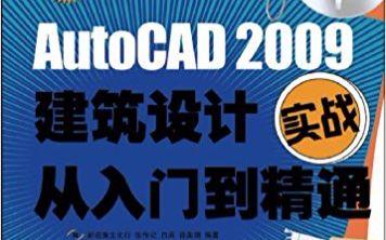 AutoCAD2009建筑设计实战从入门到精通教程【作者:张传记】