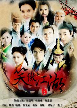 笑傲江湖 DVD版