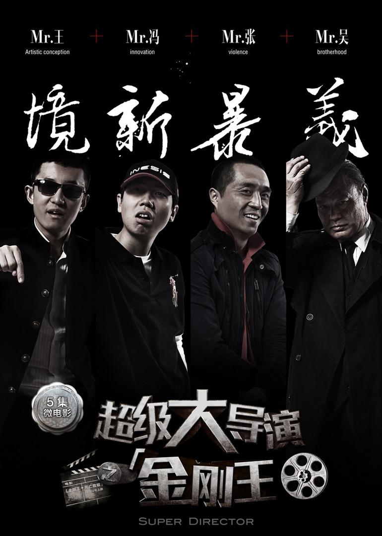超级大导演1(金刚王)