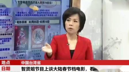 台湾节目谈大陆春节档电影《流浪地球》,看中国大陆电影文化崛起