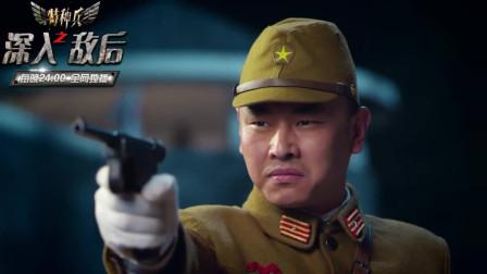 """特种兵之深入敌后:外国人和洪子杰上演大戏,中文的""""可能""""你懂吗?"""