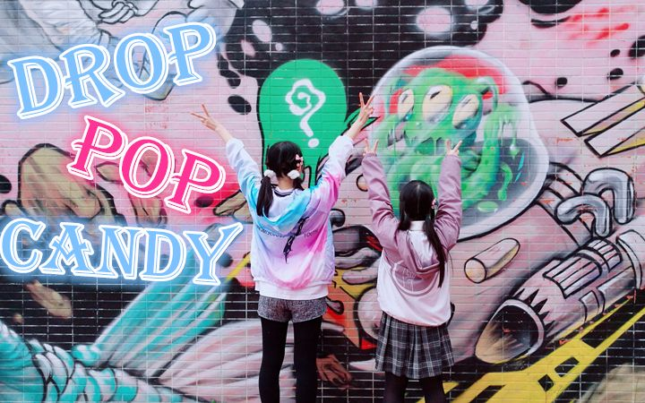 【白肆×卡门】drop pop candy