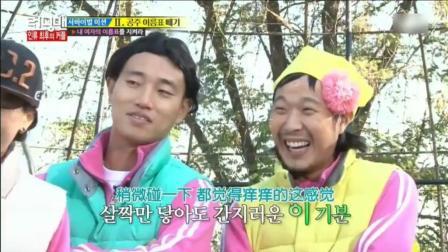 RunningMan中, 因为刘在石的一个建议, 成员们忍痛开始