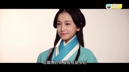 TVB【娛樂新聞台】皓鑭傳最有性格醫師殷小春姜梓新訪問!