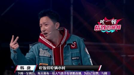 韩庚不满《热血街舞团》规制狂吐槽导演, 选手热烈回应