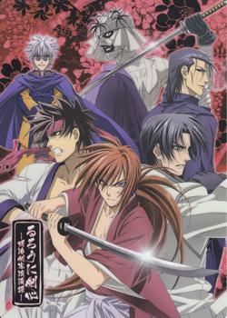 浪客剑心之新京都篇 前后篇 OVA版