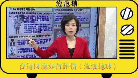 看台湾同胞如何评价电影《流浪地球》,真得感觉到骄傲!