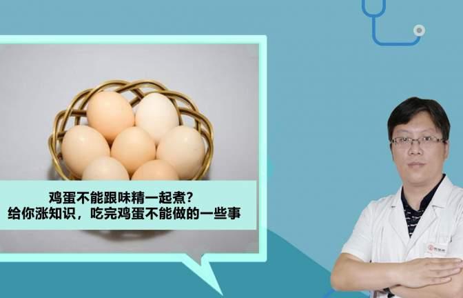 鸡蛋不能跟味精一起煮?给你涨知识,吃完鸡蛋不能做的一些事