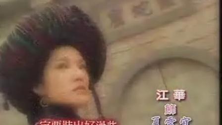 情冷情热 1 碧血剑 黄日化 苗侨伟版  陈秀雯 蔡枫华