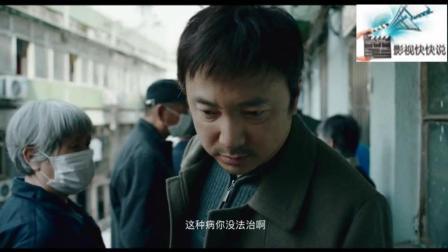 我不是药神电影2018预告片徐峥周一围王传君主演