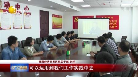 纪录片《辉煌中国》在我省各界引发热烈反响 辽宁新闻 170923