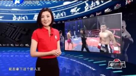 武林风杨建平比赛视频