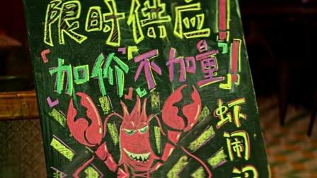 龙虾刑警巩3