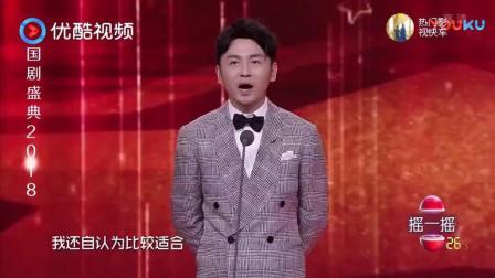 国剧盛典2017:雷佳音当众星调戏马伊琍,台下的马伊琍哈哈大笑!