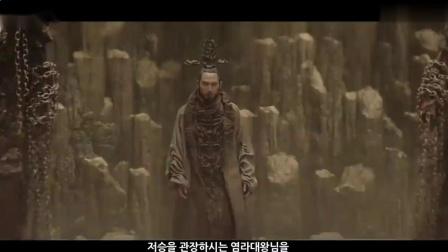《与神同行2-因与缘》预告公开!8月上映