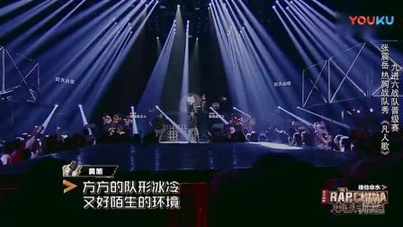 中国新说唱预热,去年人气选手热狗战队《凡人歌》