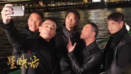 星映话-《黄金兄弟:有兄弟有江湖》