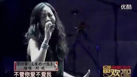 姚贝娜 离不开你  刘欢演唱会版 TV高清