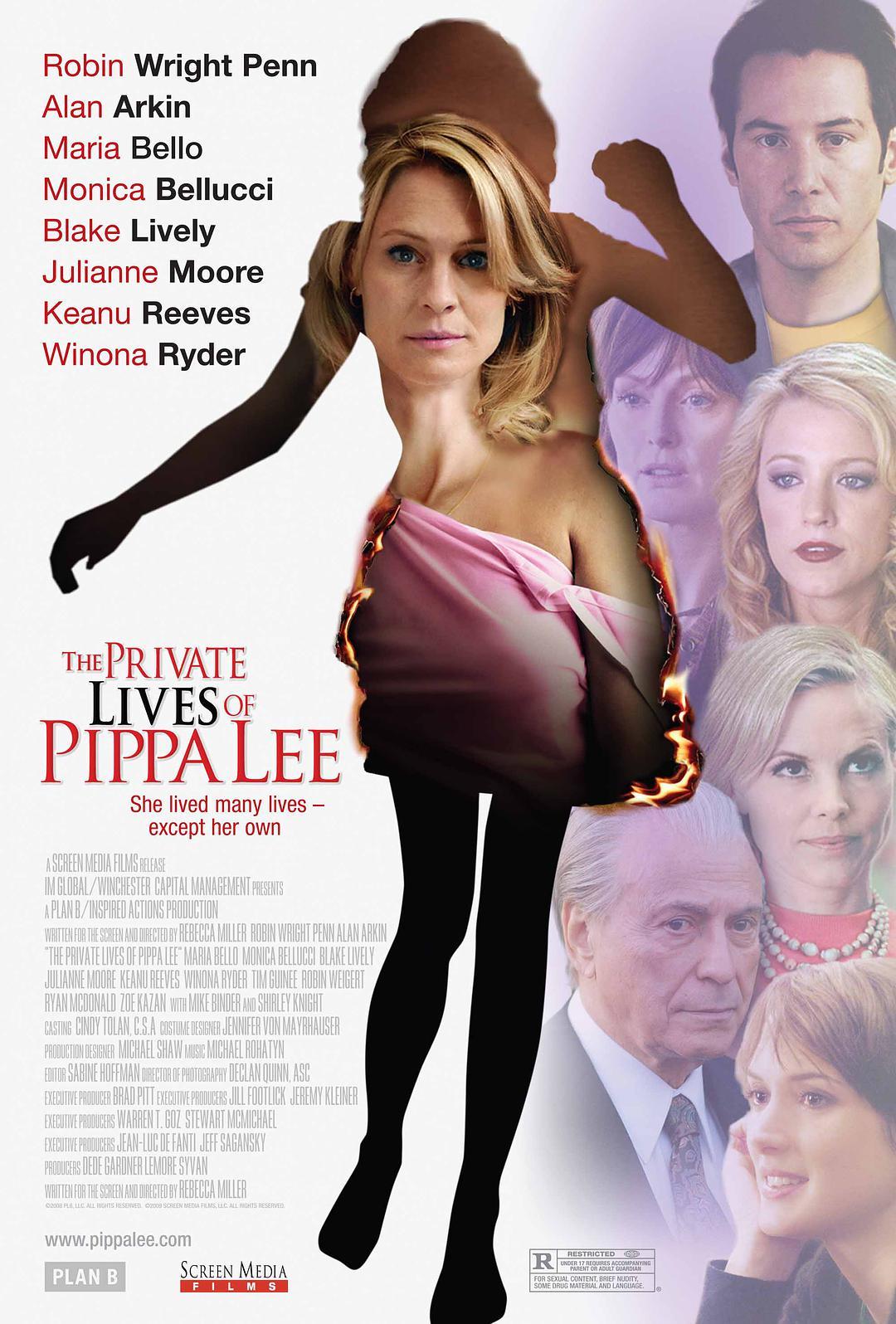 皮帕李的私人生活