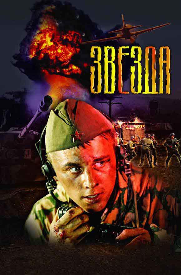 东部战线1944