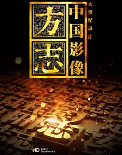 中国影像方志[2021]