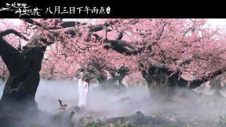 《三生三世十里桃花》终极预告片