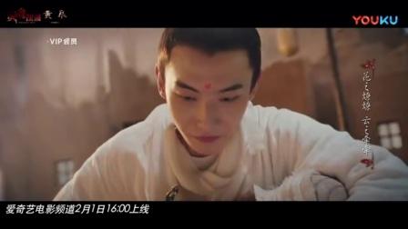 《灵魂摆渡黄泉》主题曲《江东》MV,佼佼佳人,思之不还