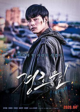 保镖(2020) 韩国版