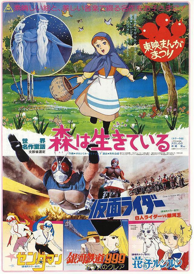 假面骑士1980(大骑士vs银河王) 剧场版