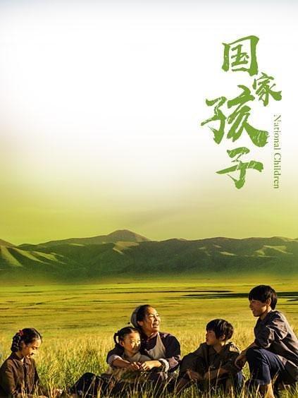 国家孩子 普通话