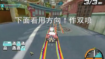 QQ飞车双喷教学