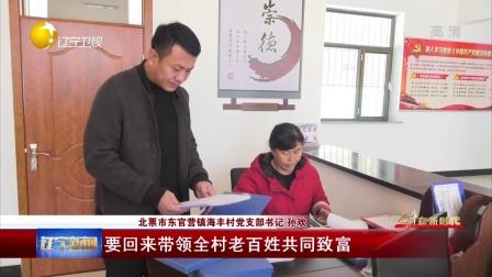 """辽宁新闻 2018 孙欢:""""80后""""村支书的富民情怀"""