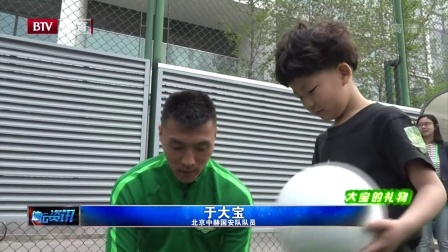 北京国安队小球迷李可 体坛资讯 170417