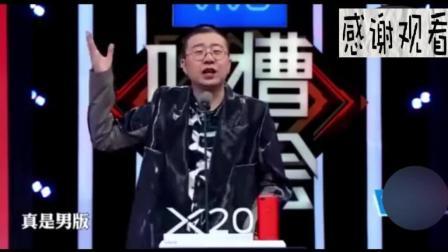 吐槽大会:李诞爆笑吐槽金星、冯小刚,嘉宾笑合不拢嘴!