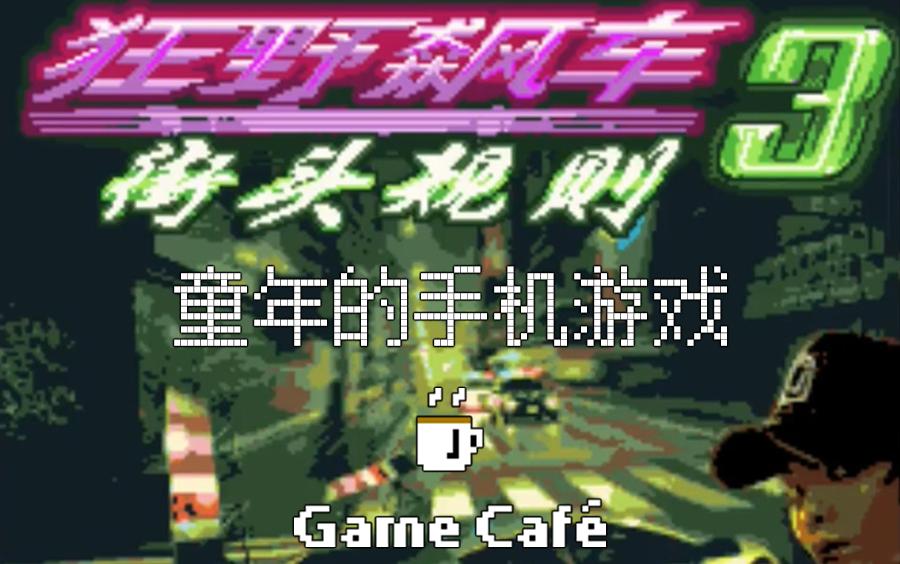 【游戏咖啡馆】那些童年玩过的手机游戏
