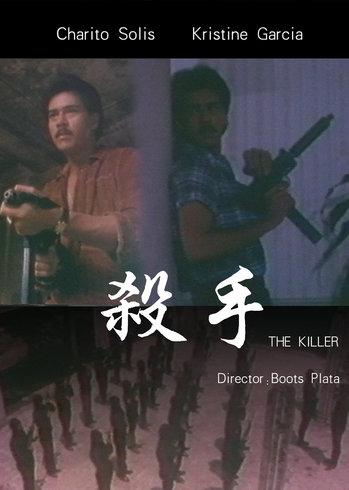 杀手 1987版