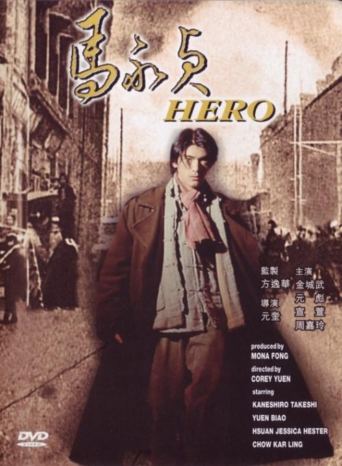 马永贞 1997版