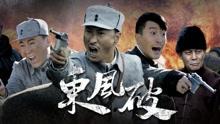《东风破》曝片花 打造另类热血年代战争剧