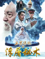 三界传说(浮屠秘术)