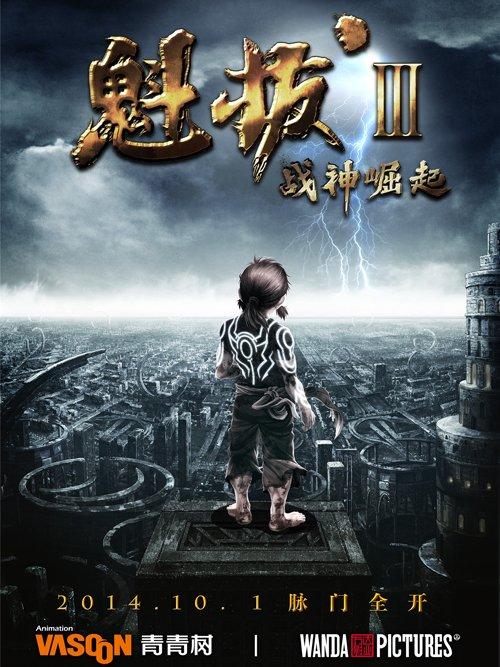 魁拔3(战神崛起)
