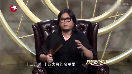 晓松说 中国十大元帅和十大大将的由来