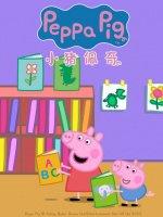 小猪佩奇 全集版