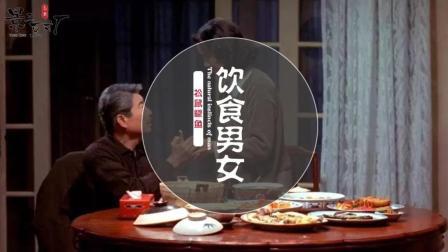 《饮食男女》导演李安: 饮食男女, 人之大欲! 松鼠鳜鱼的3分钟烹制体验人生百味