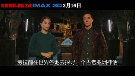 《古墓丽影:源起之战》发布IMAX特辑