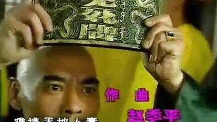 电视剧《康熙微服私访记》(张国立邓婕刘淼赵亮)片头
