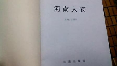 《河南人物》-王小东:中国戏曲动漫第一人 入编《河南人物》!